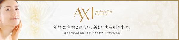 AXI商品