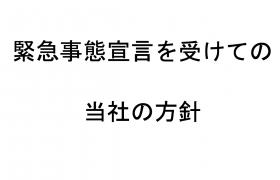 スクリーンショット 2020-04-30 16.48.48