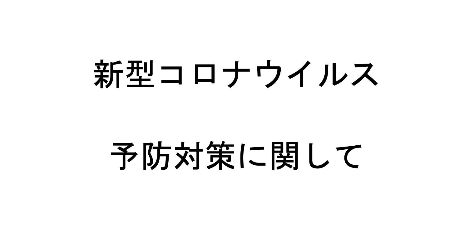 スクリーンショット 2020-04-30 16.50.01