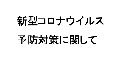 スクリーンショット 2020-04-02 18.59.34