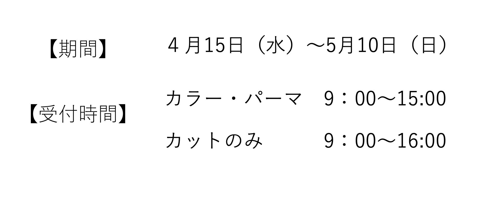 スクリーンショット 2020-04-30 16.39.54