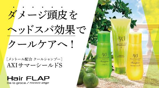 flap_summer_bn_01re