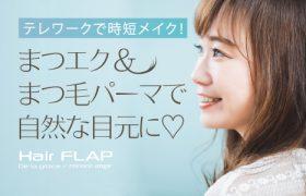 20210219_flap_eyelash_bn_
