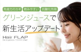 20210308_flap_greenjuice_bn_01