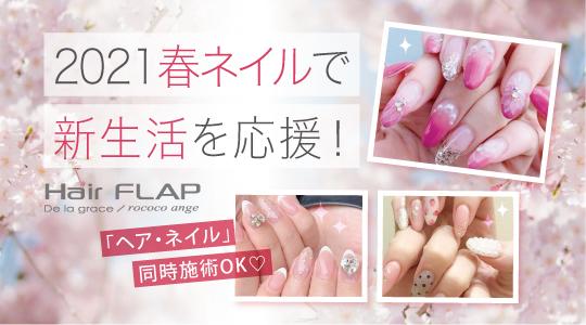 20210412_flap_nail1