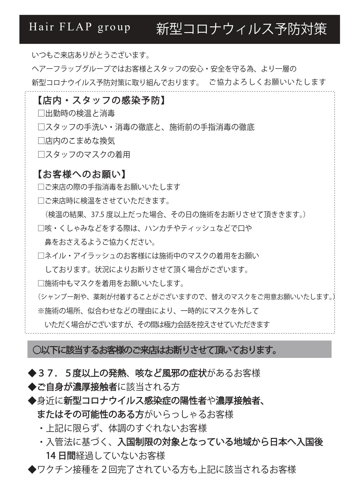 早瀬様_20210830_page-0001