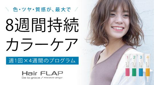 flapwella_bn_01