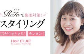 20210614_flap_refa_01